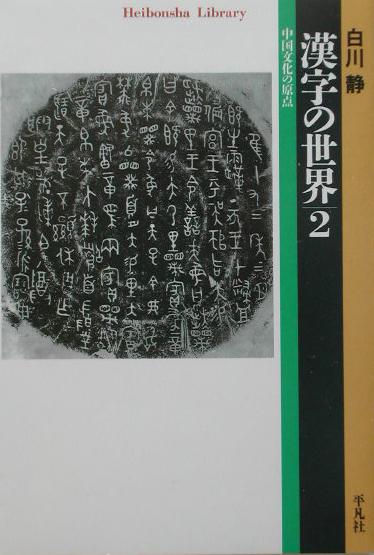 楽天ブックス: 漢字の世界(2) - 中国文化の原点 - 白川静 ...