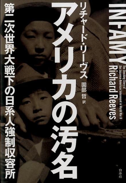楽天ブックス: アメリカの汚名 - 第二次世界大戦下の日系人強制収容所 ...