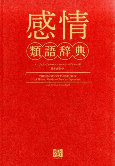 辞典 類語
