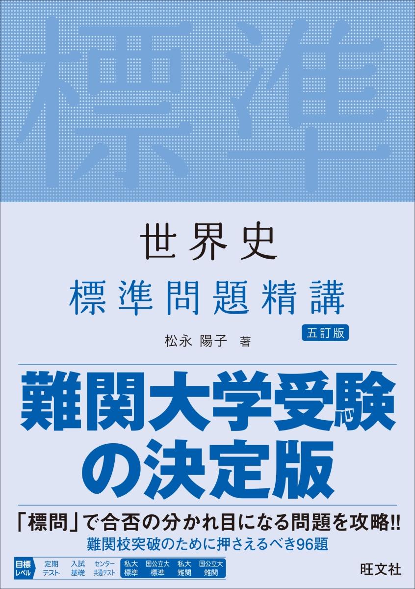 楽天ブックス: 世界史 標準問題精講 - 松永陽子 - 9784010345849 : 本