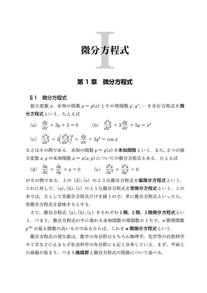 楽天ブックス: 新装版 解析学概論 - 矢野 健太郎 - 9784785315849 : 本