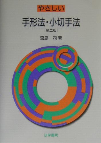 楽天ブックス: やさしい手形法・小切手法第2版 - 宮島司 ...