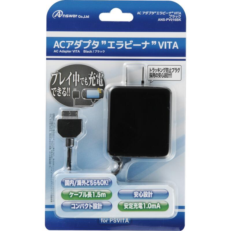 PS VITA用 「ACアダプタエラビーナVITA」(ブラック)