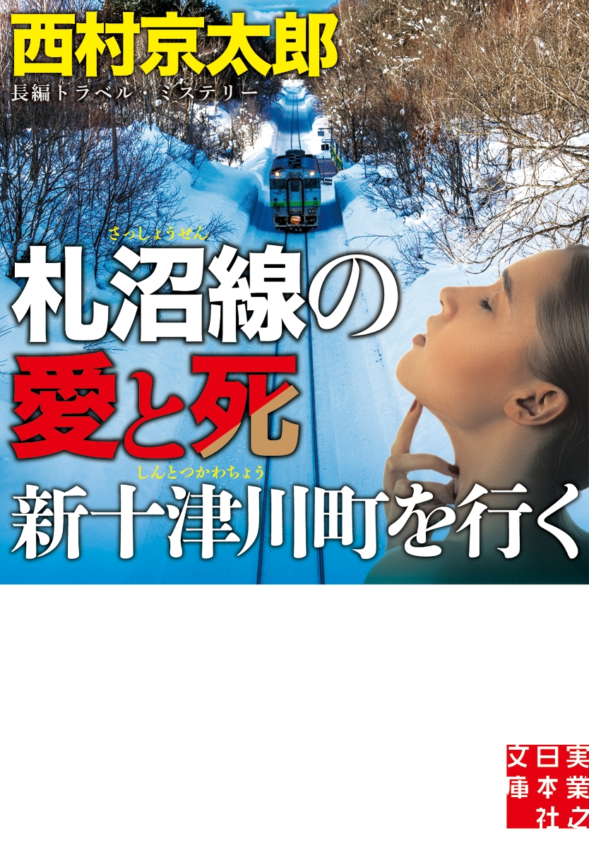 十津川 警部 新