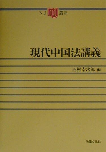 楽天ブックス: 現代中国法講義 - 西村幸次郎 - 9784589025197 : 本