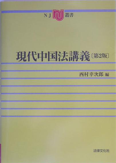 楽天ブックス: 現代中国法講義第2版 - 西村幸次郎 - 9784589027887 : 本