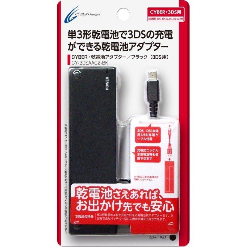 (3DS/3DSLL)乾電池アダプタ<ブラック>新