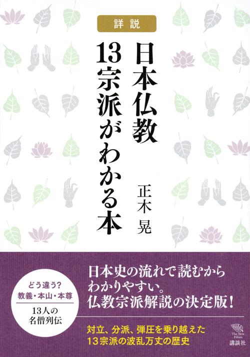 楽天ブックス: 詳説 日本仏教13宗派がわかる本 - 正木 晃 ...
