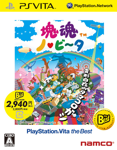 塊魂 ノ・ビ〜タ PlayStation Vita the Best