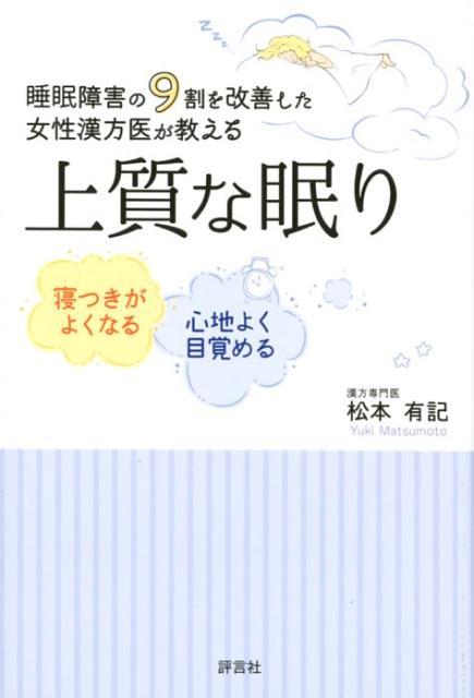松本 漢方 クリニック