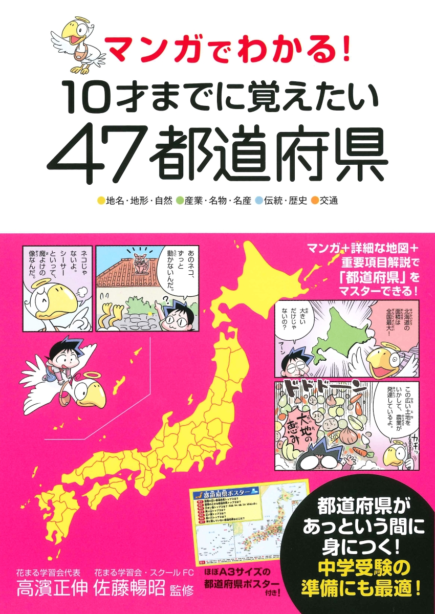 都 道府県 を 代表 する 企業 で 作っ た 日本 地図