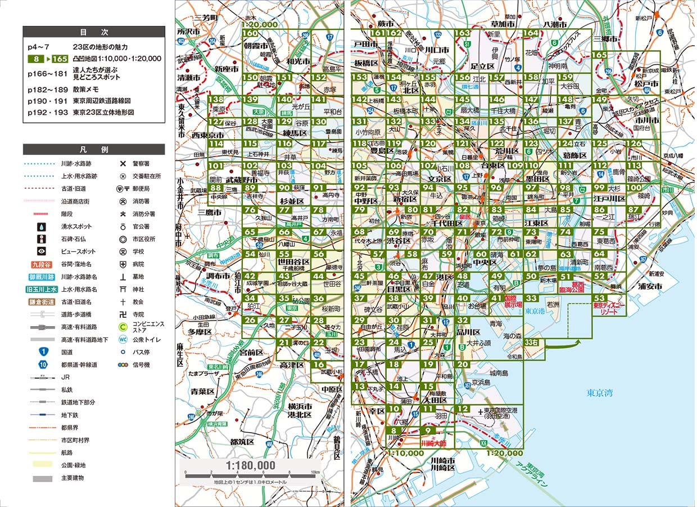 の 東京 地図 区 23