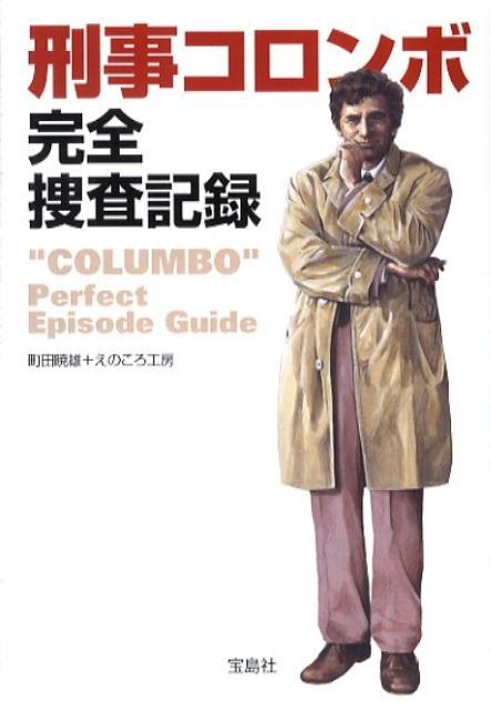 コロンボ 刑事