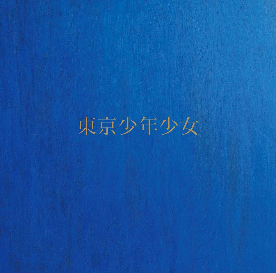 角松敏生 【先着特典】東京少年少女 (初回限定盤) (オリジナル・アナザージャケット付き)