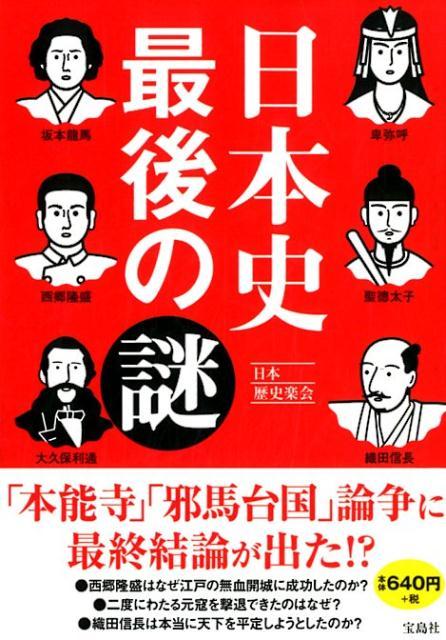 楽天ブックス: 日本史最後の謎 -...