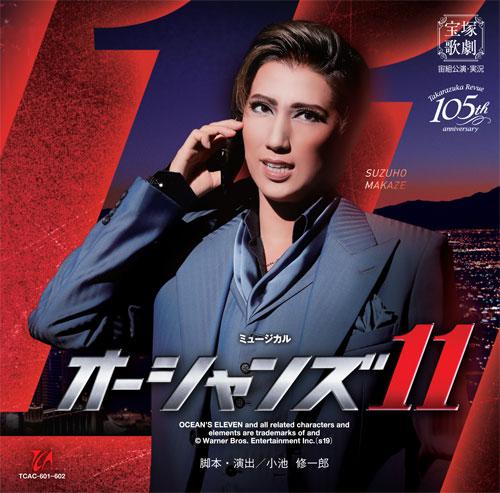 楽天ブックス: 宙組宝塚大劇場公演 ミュージカル 『オーシャンズ11 ...