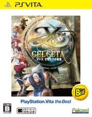 イース セルセタの樹海 PlayStation Vita the Best