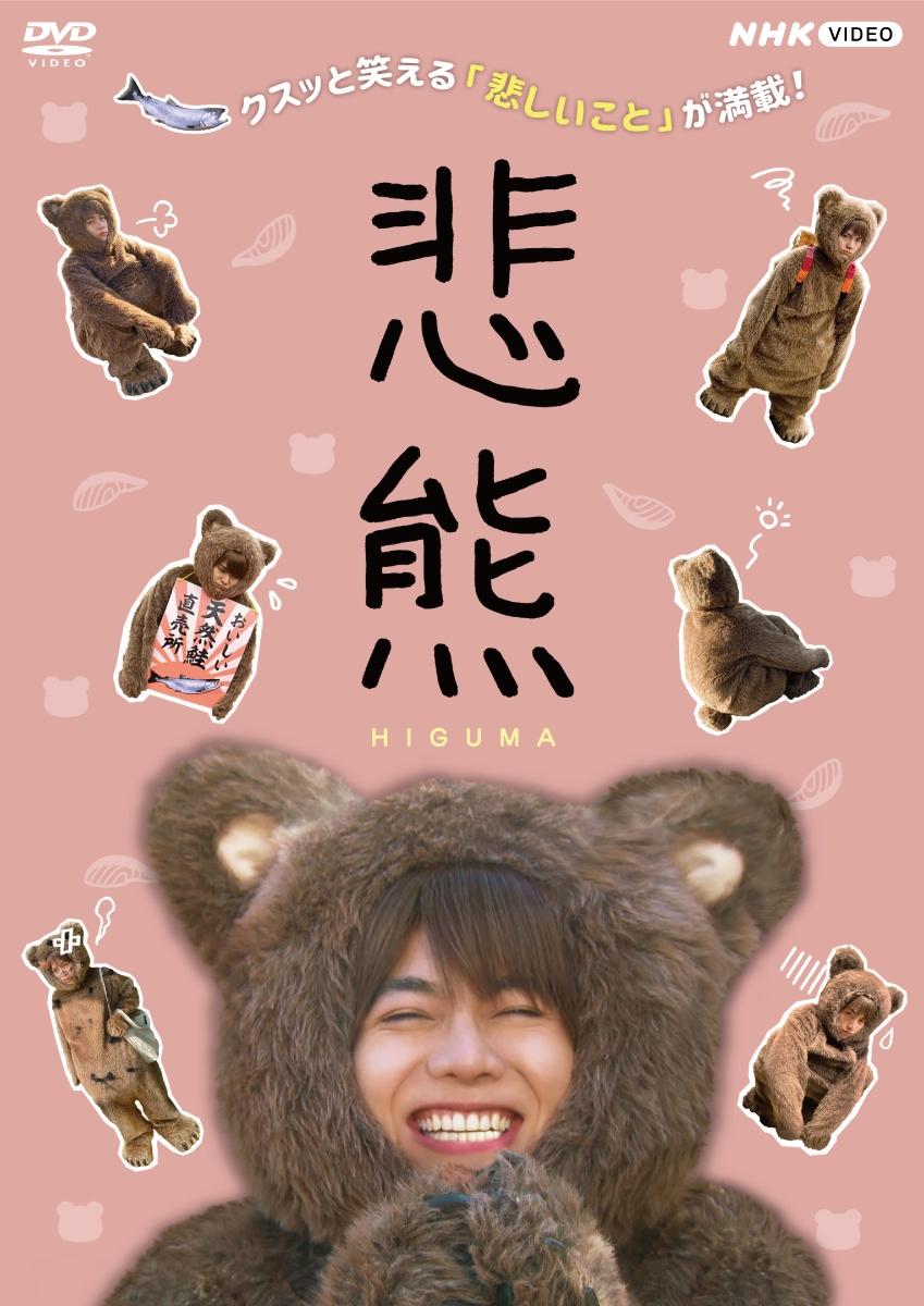 6/25発売!『悲熊』DVD