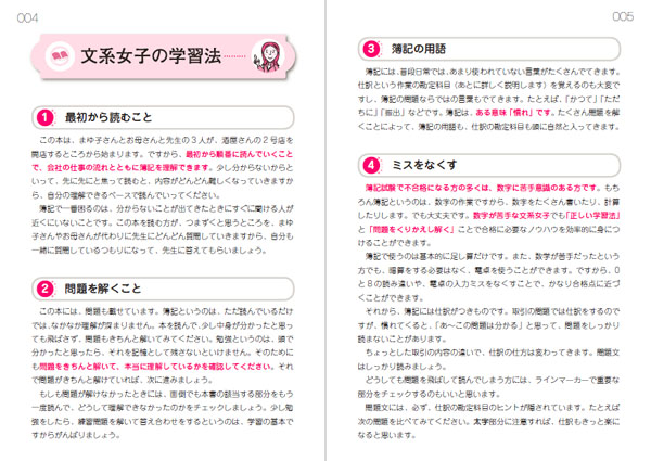 3 級 簿記