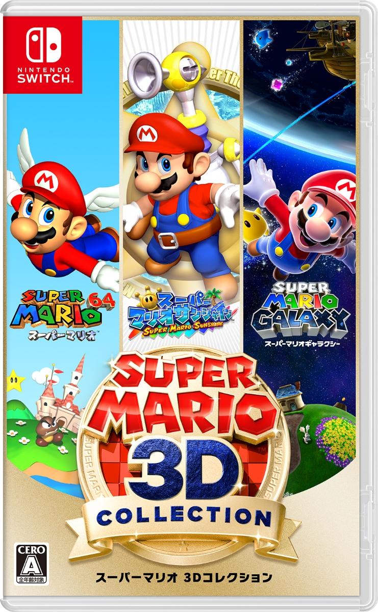 【予約】スーパーマリオ 3Dコレクション