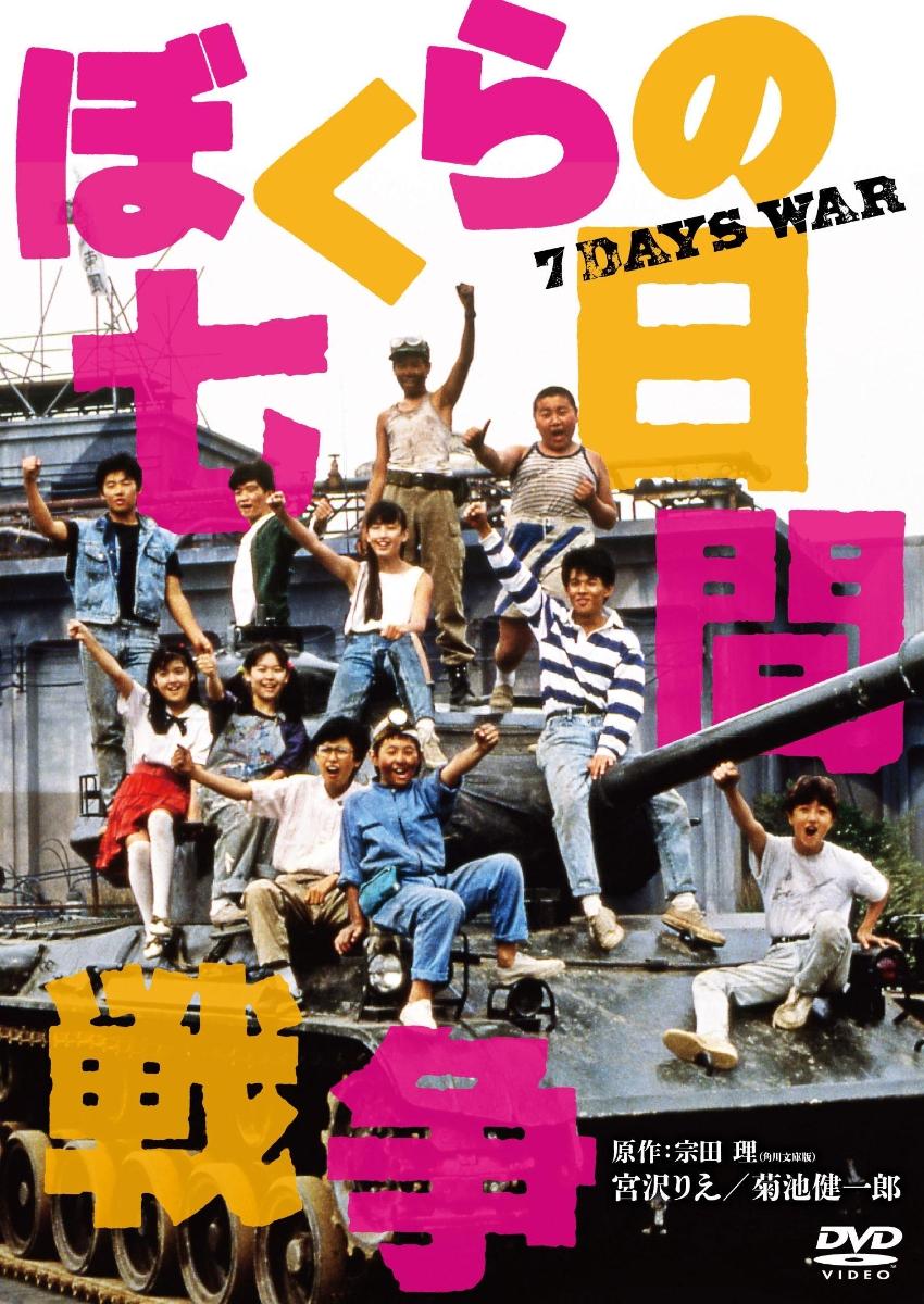 戦争 僕ら の 7 日間