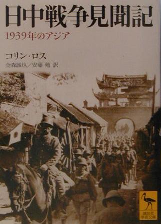 楽天ブックス: 日中戦争見聞記 - 1939年のアジア - コリン・ロス ...