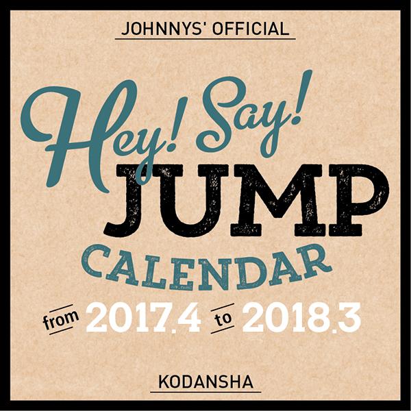 楽天ブックス hey say jump 2017 4 2018 3 オフィシャル