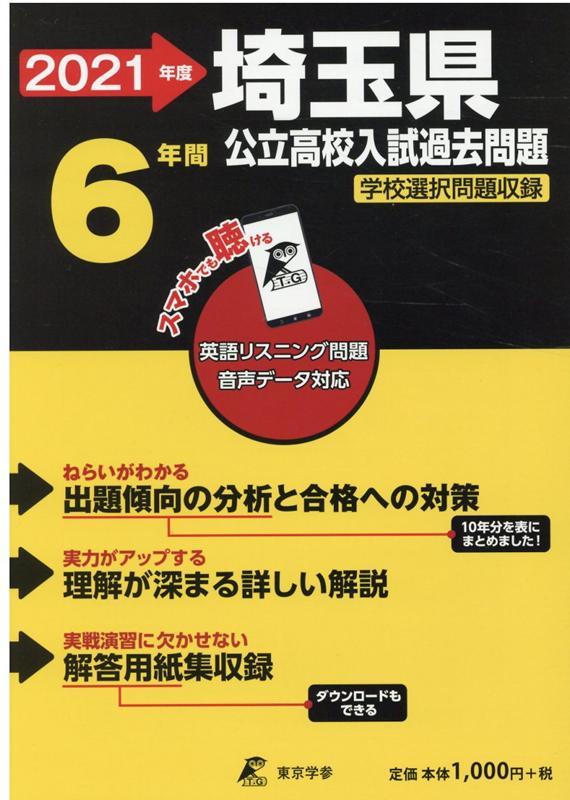 県 高校 埼玉 倍率 最新 公立 2021
