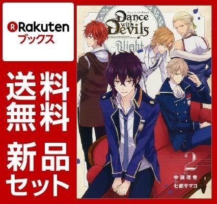 楽天ブックス: Dance with Devil...