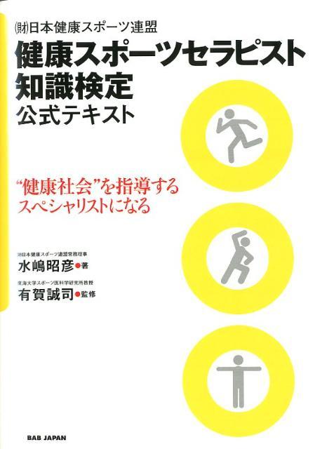 楽天ブックス: (財)日本健康ス...