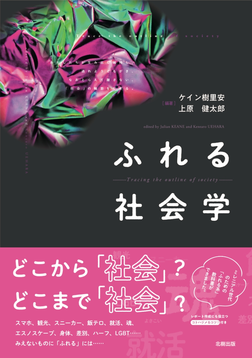 ふれる 社会 学 『ふれる社会学』(ケイン樹里安)の感想(5レビュー)