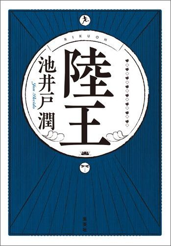 楽天ブックス: 陸王 - 池井戸潤 ...