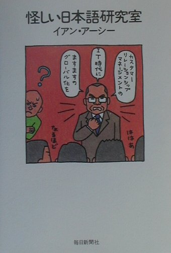 楽天ブックス: 怪しい日本語研究...