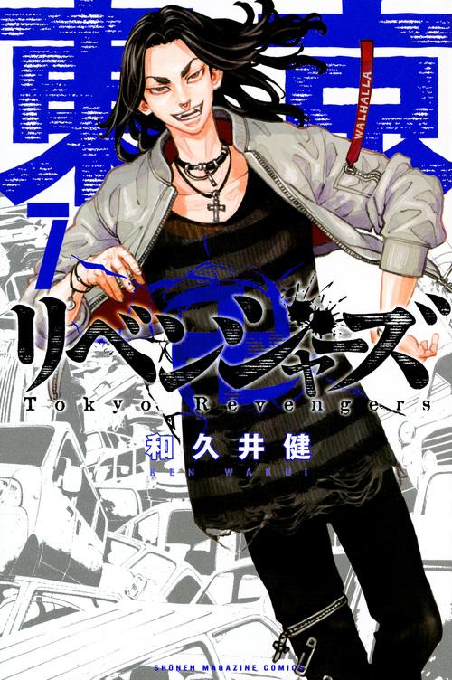 東京卍リベンジャーズ(7) (講談社コミックス) [ 和久井 健 ]