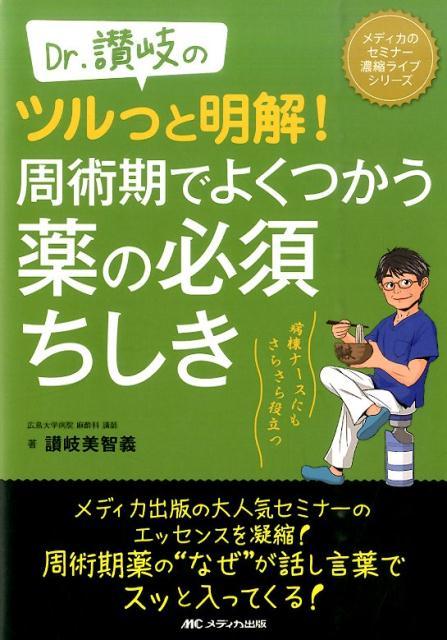 和田 周 ナース