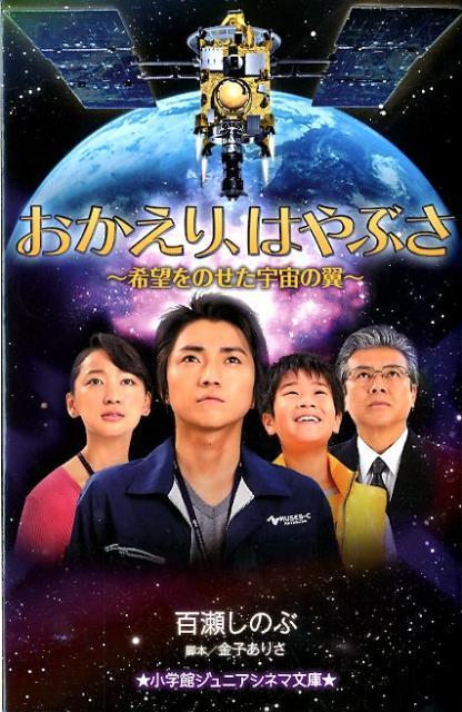 """映画 はやぶさ """"はやぶさミッション""""10年間の軌跡を追う『劇場版HAYABUSA2~REBORN』公開決定  最新の映画ニュースならMOVIE"""