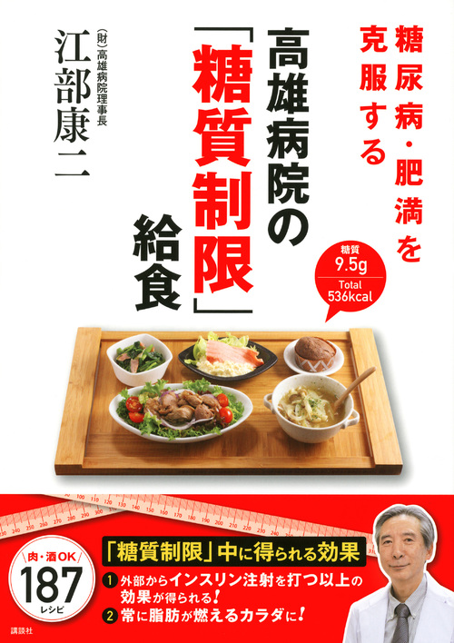 部 康二 ブログ 江