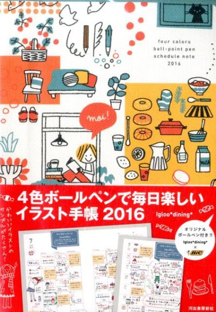 楽天ブックス 4色ボールペンで毎日楽しいイラスト手帳2016 Igloo
