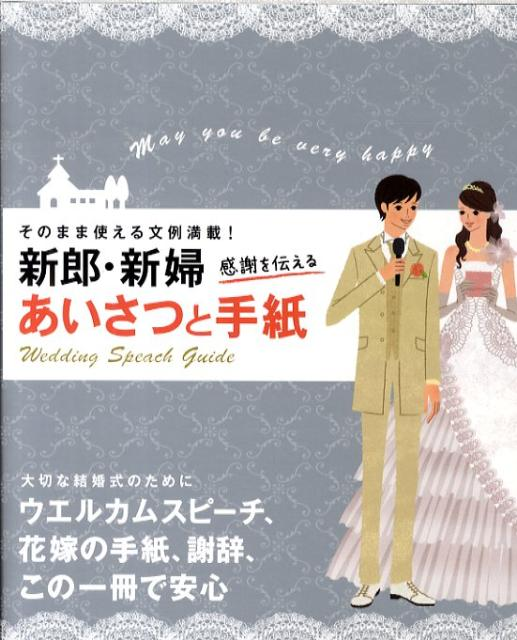 結婚 式 スピーチ 新郎