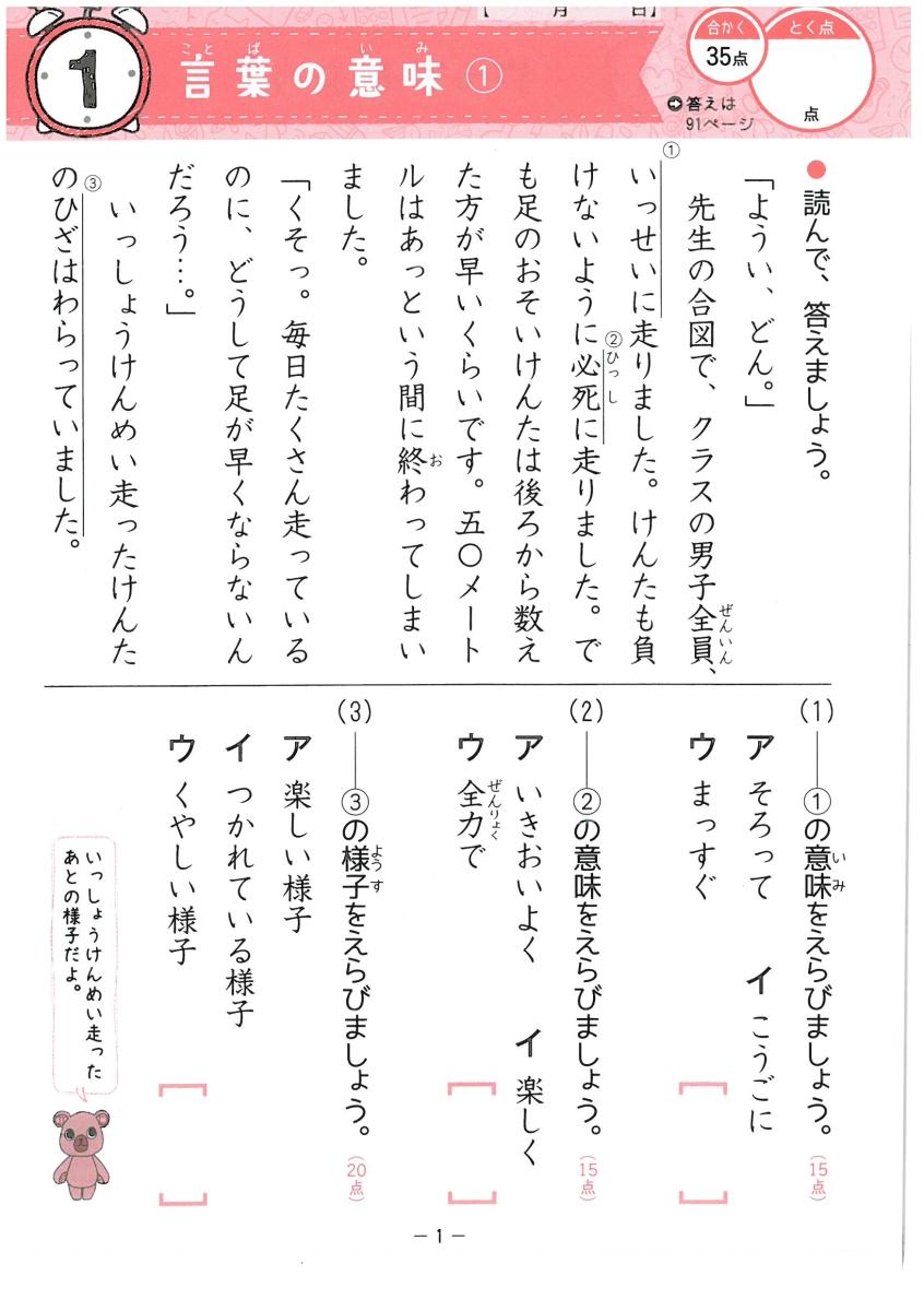 楽天ブックス: 小3 / 5分間復習プリント 読解力 - 学力+集中力UP ...