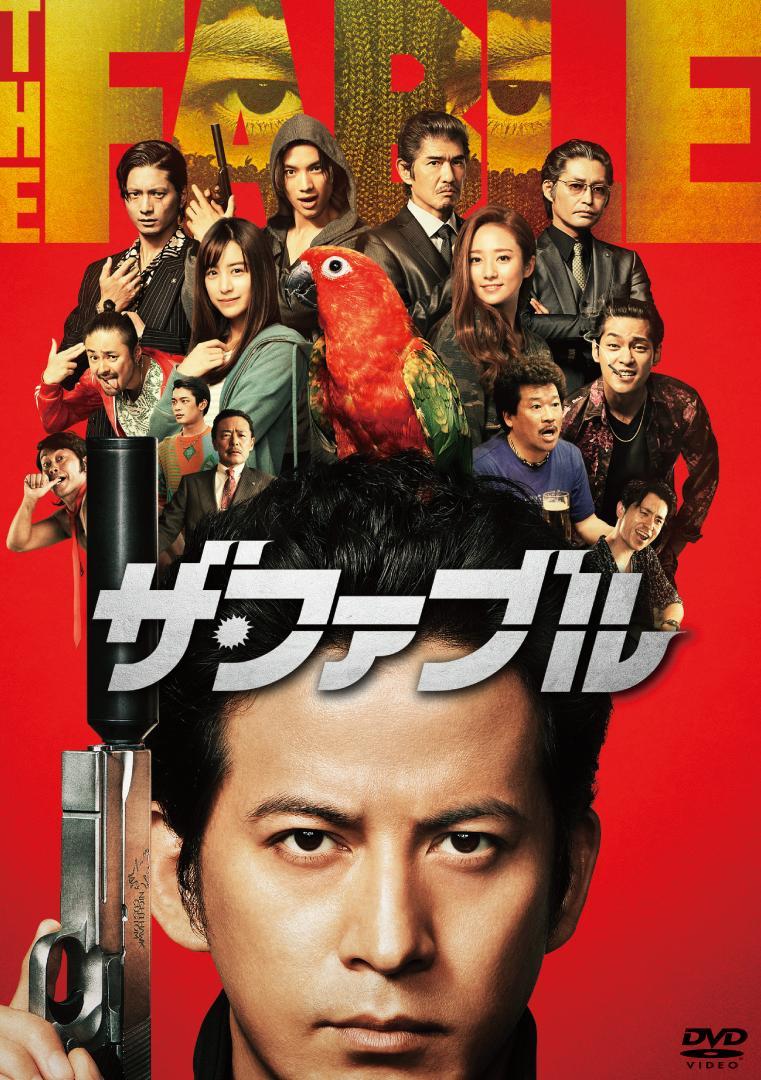 6/18最新作公開!映画『ザ・ファブル 殺さない殺し屋』