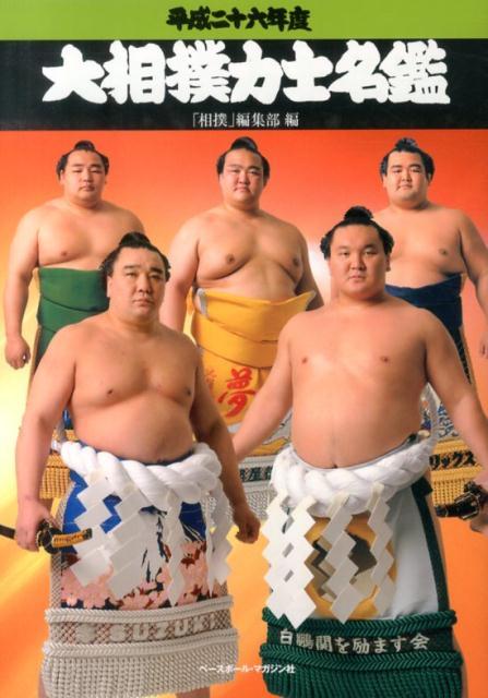 楽天ブックス: 大相撲力士名鑑(平成26年度) - 相撲編集部 ...