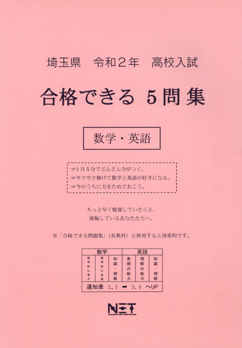高校 受験 日 埼玉 県立