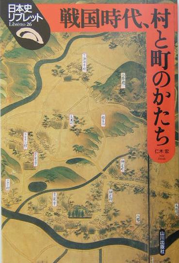 楽天ブックス: 戦国時代、村と町のかたち - 仁木宏 - 9784634542600 : 本