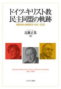 楽天ブックス: ドイツ・キリスト教民主同盟の軌跡 - 国民政党と戦後 ...