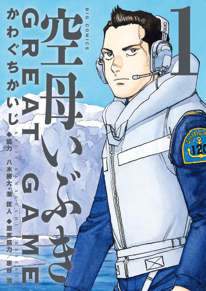 空母いぶきGREAT GAME(1) (ビッグ コミックス) [ かわぐち かいじ ]