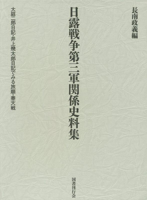 二郎 日記