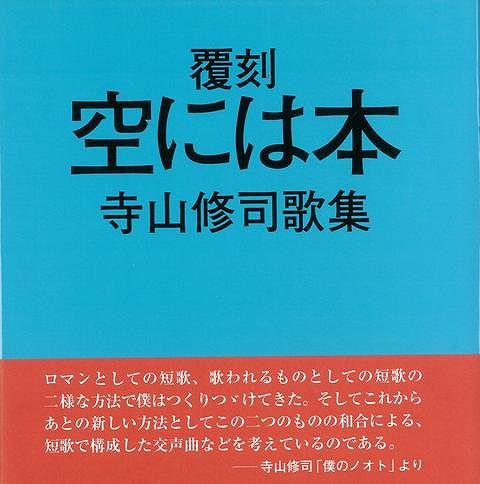 楽天ブックス: 【バーゲン本】空には本 覆刻 - 寺山 修司 ...