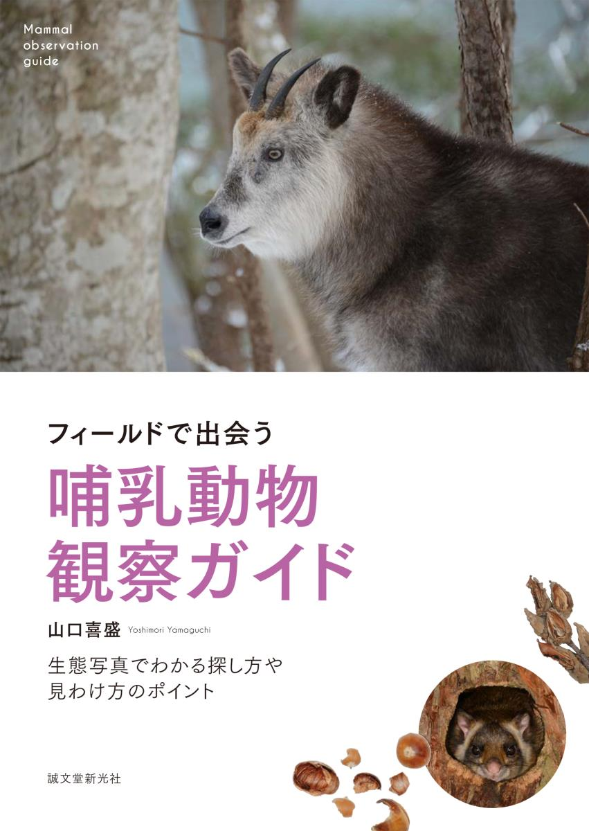 楽天ブックス: フィールドで出会う哺乳動物観察ガイド - 生態写真で ...