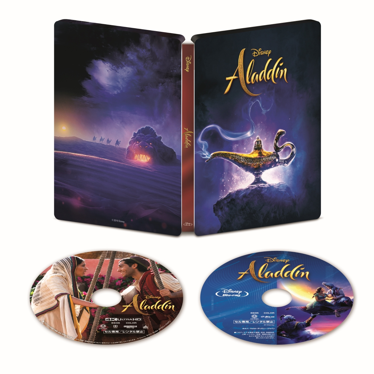楽天ブックス: 【楽天ブックス限定】アラジン 4K UHD MovieNEX スチールブック(数量限定)【4K